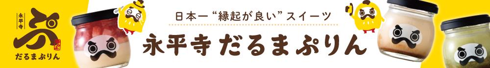 永平寺だるまぷりん