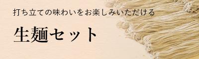 生麺セット