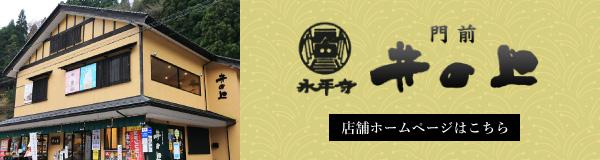 北川本家ホームページ